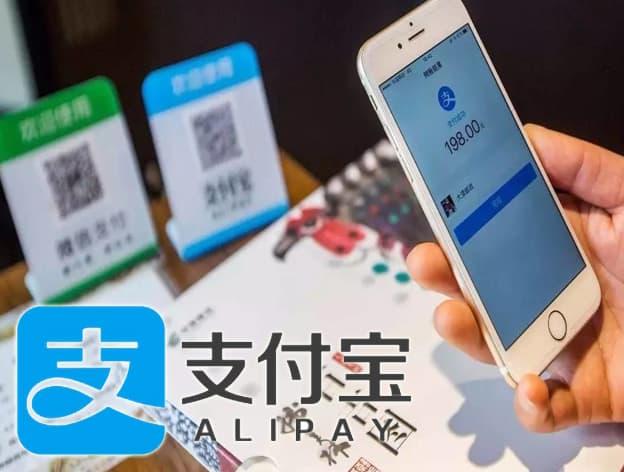 Εφαρμογή Alipay
