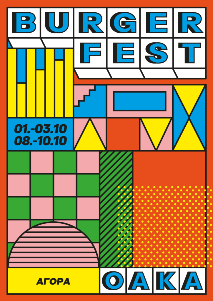 Burger Fest 2021 ΟΑΚΑ